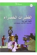 AL-QUTAYRAT AL-KHADRA  B2 LENGUA ÁRABE
