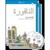 AN-NAFURA A1 LENGUA ÁRABE - PACK (ALUMNO+EJERCICIOS+CD)