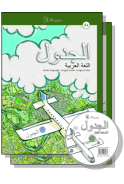 AL-YADUAL A2 LENGUA ÁRABE - PACK (ALUMNO+EJERCICIOS+CD)